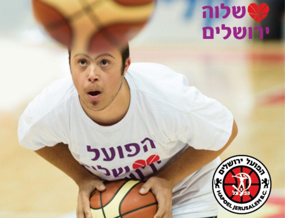 SHALVA-Hapoel Jerusalem Basketball Team